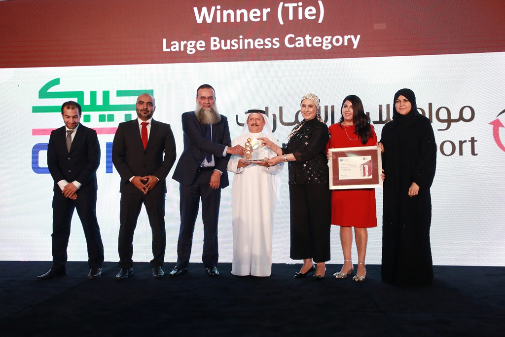 Large Business (Winner TIE) - Gulf Petrochemical Industries Company